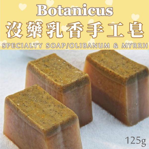 捷克香氛【菠丹妮Botanicus】 沒藥乳香手工皂 125g 梯形