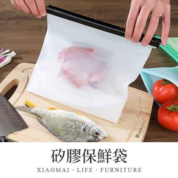 ✿現貨 快速出貨✿【小麥購物】矽膠保鮮袋 密封袋 食物密封袋 保鮮袋 食品級無毒 【Y504】