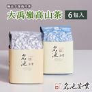 【名池茶業】春茶上市-極品大禹嶺手採高冷...