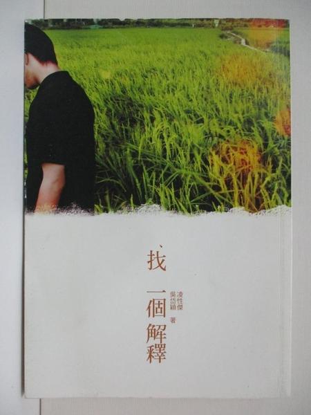 【書寶二手書T7/文學_CKY】找一個解釋_凌性傑、吳岱穎