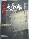 【書寶二手書T8/軍事_GMN】臺灣大劫難_袁紅冰