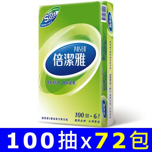 倍潔雅 超質感抽取式衛生紙 100抽x72包/箱【限時下殺!】