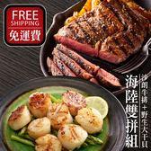 【免運】沙朗牛+野生大干貝 海陸雙拼組(16盎司*2+野生大干貝*1)