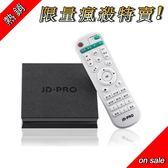 【下殺促銷】 JD-PRO OBS-J100 雲寶盒 4K 數位多媒體機上盒 電視盒 合法授權