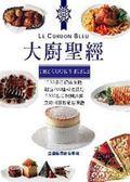 (二手書)大廚聖經:200多道經典食譜‧超過700種料理