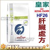 ◆MIX米克斯◆代購法國皇家貓用處方飼料. 【HF26】.貓用肝臟病處方 2kg