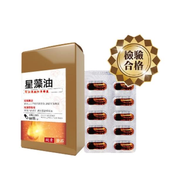 【UGND】星藻油 印加果紅藻膠囊(60顆/盒)