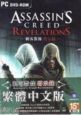 [哈GAME族] 免運+刷卡 PC GAME 電腦遊戲 刺客教條 啟示錄 繁體中文版 已到貨 限量供貨中