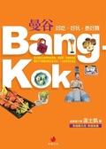 (二手書)曼谷BANGKOK:好吃、好玩,泰好買