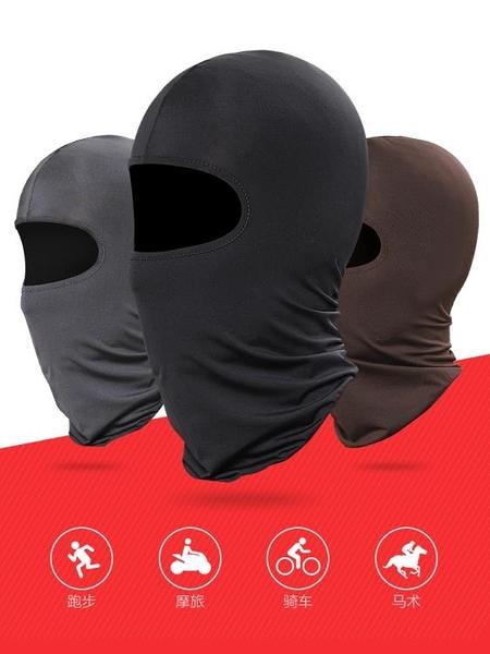 春季騎行面罩CS頭套男臉基尼全臉防風口罩摩托車護臉頭罩帽蒙面帽 星河光年