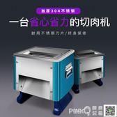 多功能不銹鋼切肉機家用切片機商用台式全自動小型電動切菜切絲機igo 【PINKQ】