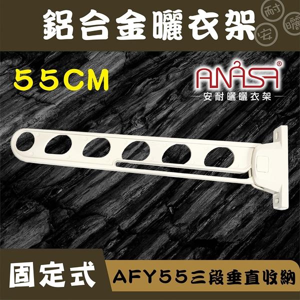 ANASA 安耐曬【固定式:AFY55鋁合金】三段垂直收納固定曬衣架(DIY組裝)