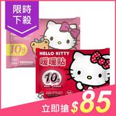 Hello Kitty 暖暖包/暖暖貼(42gx10入) 款式可選【小三美日】三麗鷗授權 $88
