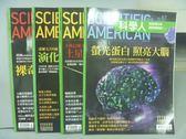【書寶二手書T7/雜誌期刊_PON】科學人_82~85期間_共4本合售_螢光蛋白照亮大腦等