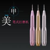 美甲打磨機電動卸甲機器磨甲機迷你工具拋光自動光療甲電筆