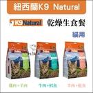 任選2包送保溫瓶):貓點點寵舖:K9 Natural〔貓用,乾燥生食餐,三種口味,320g〕 產地:紐西蘭