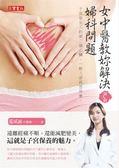(二手書)女中醫教妳解決惱人的婦科問題:子宮是女人的第二個心臟,一般人卻疏忽..