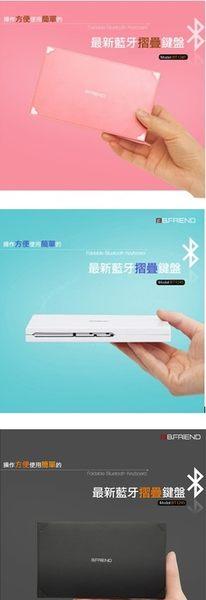 B.friend藍芽摺疊鍵盤攜帶方便支援各廠牌ipone/sony/samsumg/oppo筆記型電腦 BT-1245
