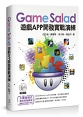 (二手書)GameSalad遊戲APP開發實戰演練