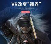 vr眼鏡手機專用3d虛擬現實rv眼睛蘋果4d頭戴式遊戲機一體機通用ar 傾城小鋪