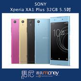 (3期0利率+側掀皮套)SONY Xperia XA1 Plus/32GB/5.5吋螢幕/雙卡雙待【馬尼行動通訊】