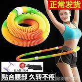 呼啦圈抖音同款軟彈力收腹加重美腰健身神器彈簧瘦腰呼拉圈女 歐韓流行館