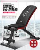 仰臥板仰臥起坐健身器材家用腹肌板多功能折疊健身椅啞鈴凳全館免運