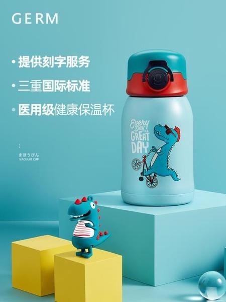 日本GERM兒童保溫杯帶吸管兩用316不銹鋼大容量小學生水杯幼兒園叢林之家