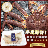 生凍鱈場蟹腳/極鮮等級免剝殼(500g±10%)/盒