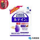 【海洋傳奇】【日本出貨】小林製藥 葉黃素...