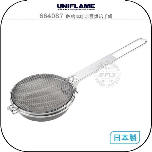 《飛翔無線3C》UNIFLAME 664087 收納式咖啡豆烘焙手網│公司貨│日本精品 戶外露營 可摺疊