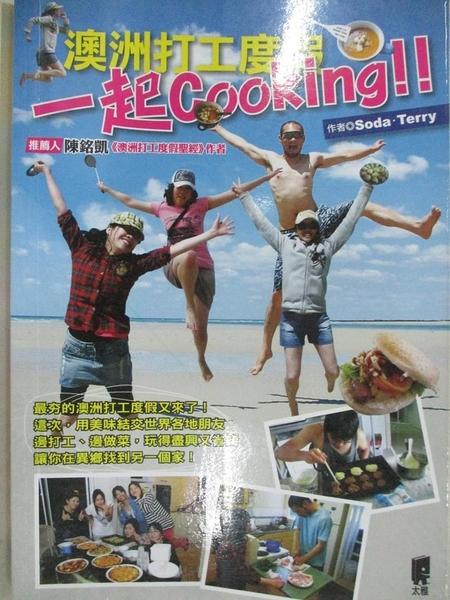 【書寶二手書T1/旅遊_CGS】澳洲打工度假一起Cooking!_Soda、Terry
