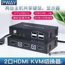 切換器kvm切換器2口hdmi二進一出兩台雙電腦共用顯示器鍵盤鼠標轉換器視頻二合 快速出貨