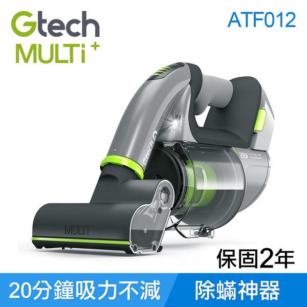 【限量團購價】英國 Gtech 小綠 Multi Plus 無線除蟎吸塵器