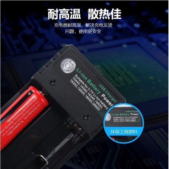 【保固一年 附手電筒 】充電器 雙槽 USB 充電器  獨立充電 3.7V 圓柱 2節鋰電池