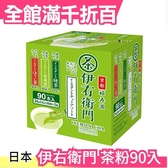 日本 伊右衛門 宇治の露系列 茶粉90入 玄米茶烘焙茶煎茶綠茶宇治抹茶飲品【小福部屋】