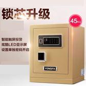 永發保險櫃家用辦公小型床頭全鋼保險箱密碼防盜保險箱3C認證45高tw