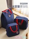 保溫盒 帶飯的手提袋子飯盒袋便攜上班小號飯包保溫袋鋁箔加厚午餐便當包LX  交換禮物