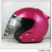【ZEUS 瑞獅 安全帽  ZS-609 素色 珍珠糖果桃紅】內襯全可拆洗、送帽袋