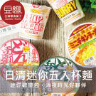日本原裝進口,限量享食組,一袋內有五款日清經典泡麵!