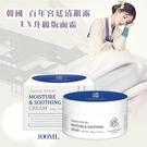 韓國 百年宮廷清銀露EX升級版面霜100ml