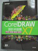 【書寶二手書T1/設計_ZIJ】CorelDRAW X7設計不設限:平面X插畫X廣告X網頁_蔡俊傑