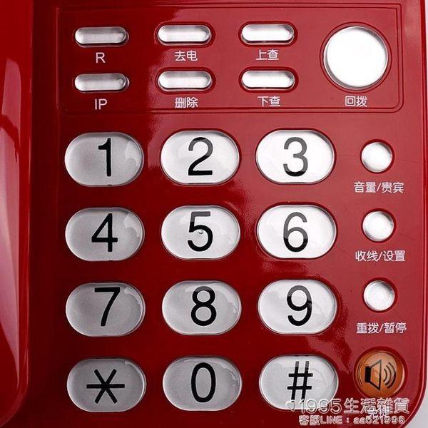 電話機 得力787坐式固定電話機家用坐機辦公室座式有線座機單機來電顯示 1995生活雜貨