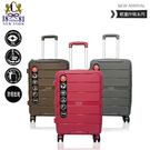 【NINO1881】28吋 防爆拉鏈系列輕量PP可加大流線旅行箱/行李箱1689