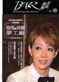 PAR表演藝術特刊:寶塚典藏特刊 (244)