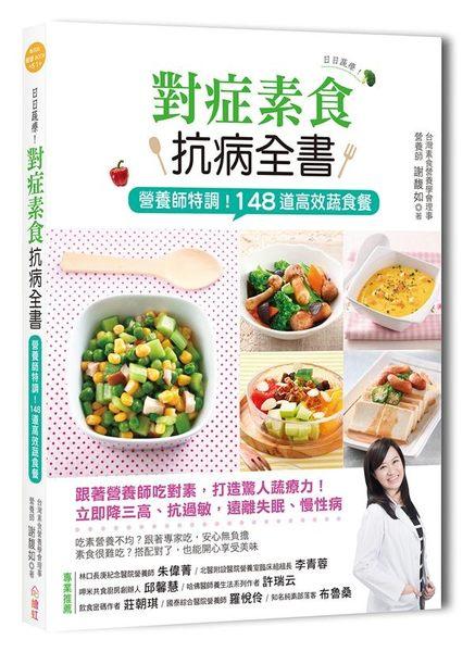 日日蔬療!對症素食抗病全書:營養師特調!148道高效蔬食餐,吃對了,立即降三高、抗..