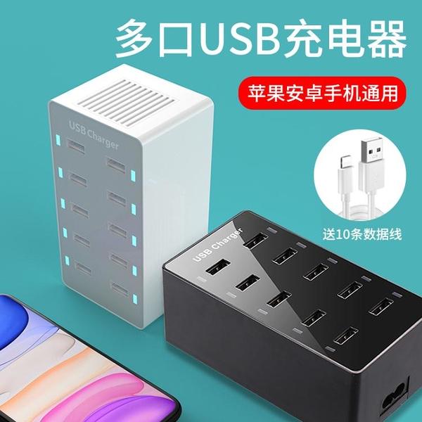 多孔USB充電頭 快充適用于蘋果安卓手機工作室大功率多用插排多接口桌面充電樁座臺【免運出貨】