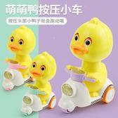 無需電池按壓回力車 兒童玩具車男孩1-2-3歲寶寶小孩慣性小汽車
