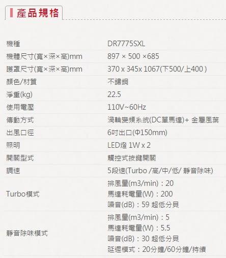 【歐雅系統家具】櫻花 SAKURA DR7775歐化除油煙機 - 渦輪變頻系列