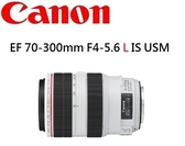 名揚數位 CANON EF 70-300mm F/4-5.6 L IS USM 胖白 平行輸入 (一次付清)